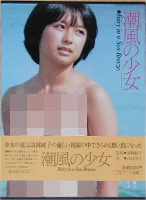 昭和ジュニアアイドルヌード bebb97f7.jpg from 昭和 ジュニアアイドル 裸 View Photo ...