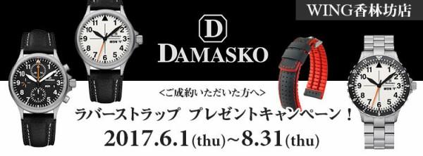 20170601-damasko