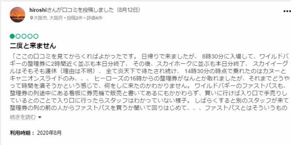 口コミ ネスタリゾート神戸