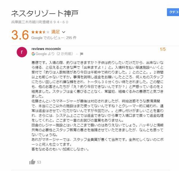 神戸 ネスタ cm リゾート