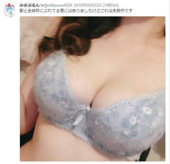 ぷるん 長崎 みき