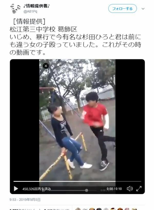 第 中学校 松江 いじめ 動画 三