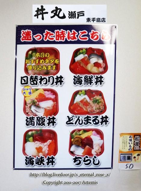 ケモミン的に海鮮丼の「丼丸」ってどういう評価なの? 俺は安いし割と好きなんだけど  [511393199]->画像>15枚