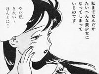 少女ホラーの時代-内田春菊『呪いのワンピース』 : 夜更けの百物語