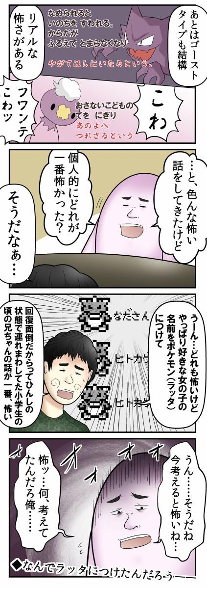 怖い 話 ポケモン