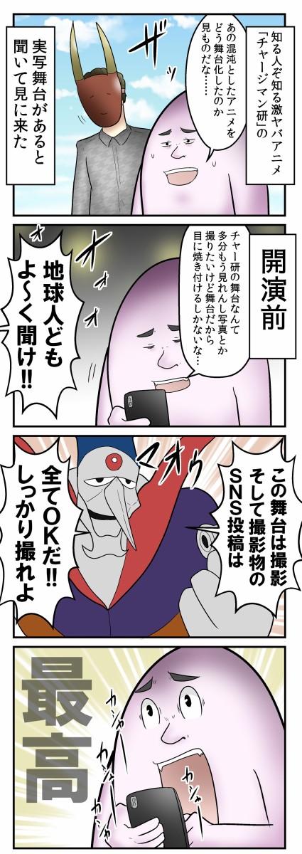 マン 研 チャージ
