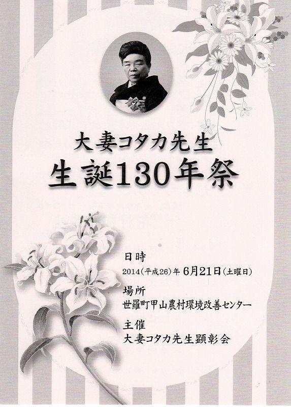 大妻コタカ先生生誕百三十年祭 : ヨレヨレライダーのどたばた日記