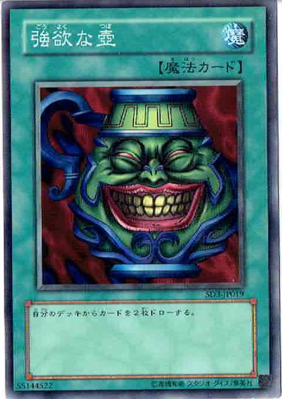 遊戯王 禁止カード 理由