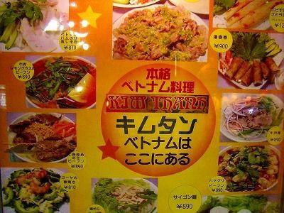川崎 ベトナム 料理