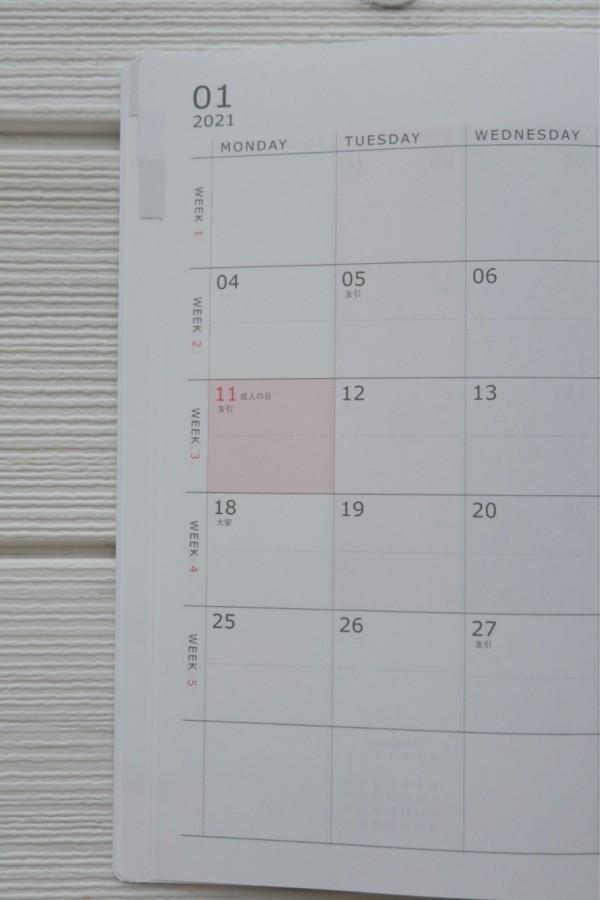 帳 無印 スケジュール 【役に立つ】愛用者多数!「無印良品・バーチカルスケジュール帳」