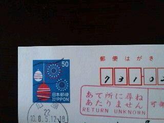 郵便 あて どころ に 尋ね あたり ませ ん