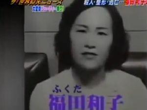 息子 福田 和子