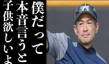 イチロー子供いない理由」嫁の福島弓子がんステージ4の噂がやばい ...